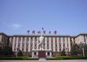 中国地质大学(北京)