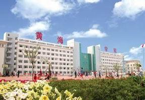 青岛黄海学院