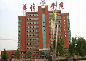 郑州华信学院