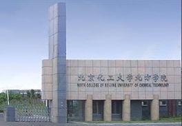 燕京理工学院