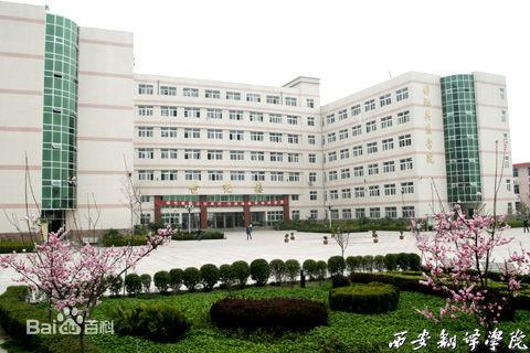 西安翻译学院