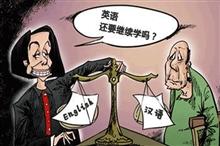 北京学位与英语挂钩:四级不达标落户都困难