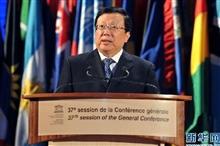 中国教育部副部长郝平执掌联合国教科文组织