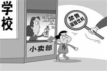 北京中小学禁售碳酸饮料引争议 被指管不住学生嘴