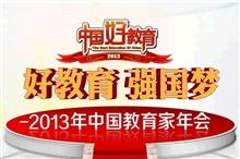 """""""中国好教育"""" 北京雄鹰教育集团、考试吧再获殊荣"""