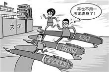 2013教育改革大步前进 一考定终身将成为历史