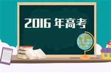 【图解】葫芦娃带你三分钟看2016年高考