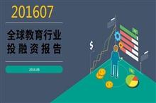 月度报告|2016年7月全球教育行业融资报告