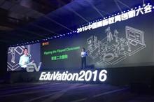 从学习工程的角度看,2016 教育科技的五大趋势是什么?