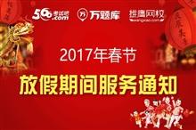 考试吧2017年春节放假期间服务通知