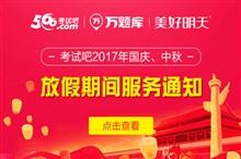 考试吧2017年国庆、中秋放假期间服务通知