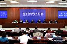 教育部:中国教育总体发展水平跃居世界中上行列