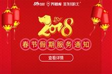 考试吧2018年春节放假期间服务通知