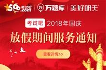 考试吧2018年国庆节放假期间服务通知