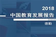 2018中国教育发展报告--新行业带来多方机遇