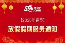 考试吧2020年春节放假期间服务通知